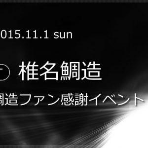 index_event000000044
