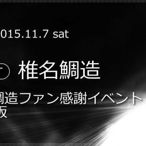index_event000000045